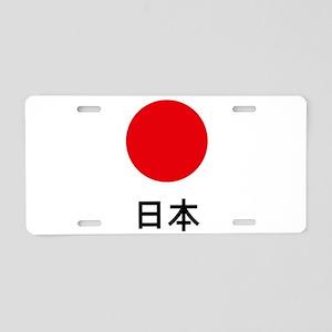 Japan / Nippon / Nihon / ?? Aluminum License Plate