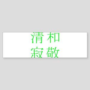 WaKeiSeiJaku Square Bumper Sticker
