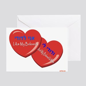 Hebrew greeting cards cafepress hebrew i am my beloved greeting card m4hsunfo