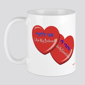 HEBREW I AM MY BELOVED Mug