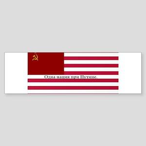 One Nation Under Putin Bumper Sticker