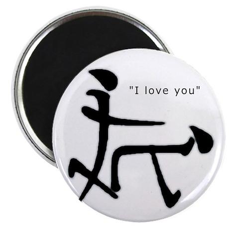 Japanese Symbol I Love You Magnet By Japanesesymbols