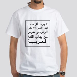 Terrified of Arabic T-Shirt