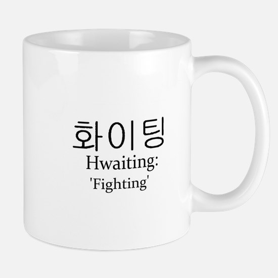 KOREAN hWAITING hANGUL FIGHTING Mugs