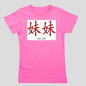 Little Sister (Mei mei) T-Shirt