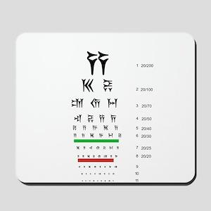 Snellen Cuneiform Eye Chart Mousepad