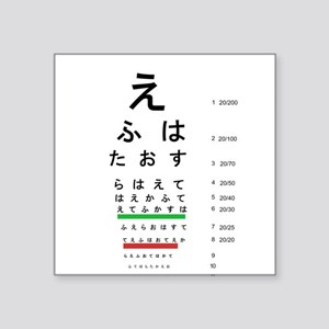 Snellen Kana Eye Chart Sticker