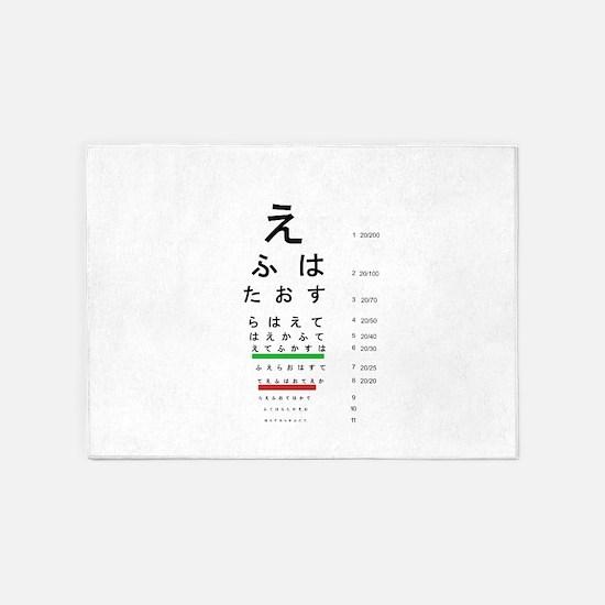 Snellen Kana Eye Chart 5'x7'Area Rug