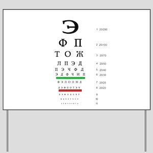 Snellen Cyrillic Eye Chart Yard Sign