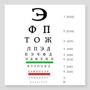 "Snellen Cyrillic Eye Chart Square Car Magnet 3"" x"