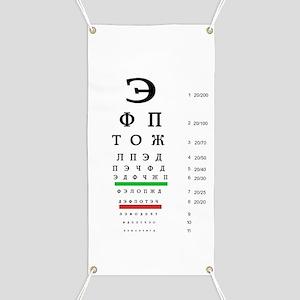 Snellen Cyrillic Eye Chart Banner