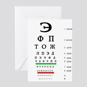 Snellen Cyrillic Eye Chart Greeting Cards
