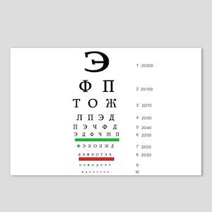 Snellen Cyrillic Eye Chart Postcards (Package of 8