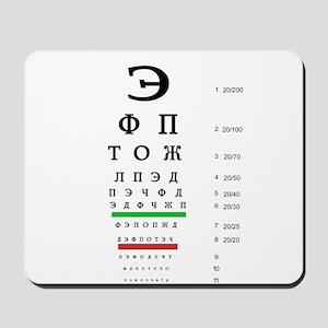 Snellen Cyrillic Eye Chart Mousepad