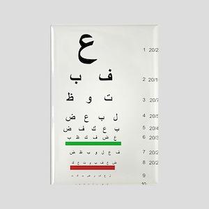 Snellen Arabic Eye Chart Magnets