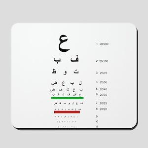 Snellen Arabic Eye Chart Mousepad