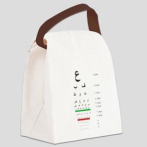 Snellen Arabic Eye Chart Canvas Lunch Bag
