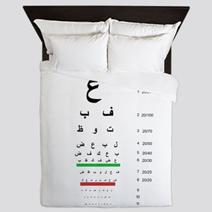 Snellen Arabic Eye Chart Queen Duvet