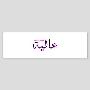 ALey City - 3alay | Bumper Sticker