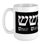 What Would Yeshua Do? Large Mug