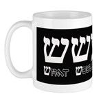 What Would Yeshua Do? Mug