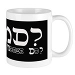 What Would Moses Do? Mug