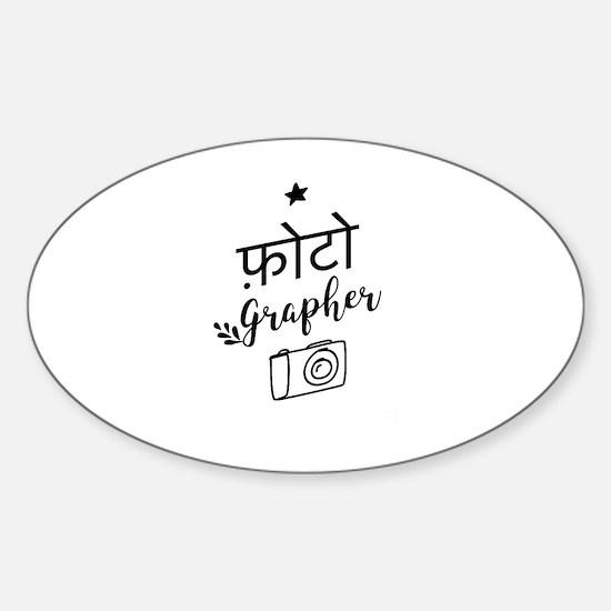 Cute Laila Sticker (Oval)