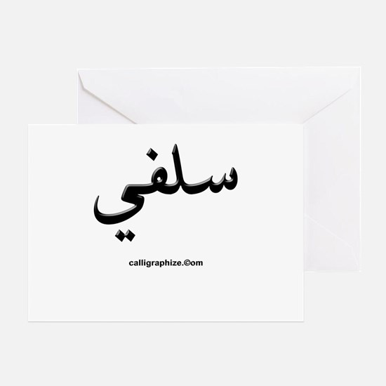 Salafi Arabic Calligraphy Greeting Card