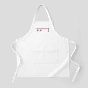 Ma Ma (Mom) -pink- BBQ Apron