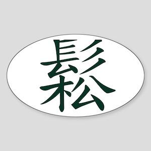 Sung - Chinese TaiChi Oval Sticker