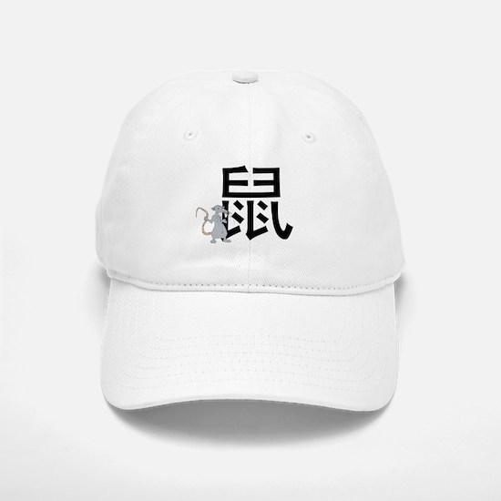 Chinese Rat Calligraphy Baseball Baseball Cap