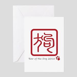 YTD18 Chop Greeting Card