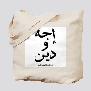 Ijah and Din Arabic Calligraphy Tote Bag