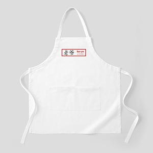 Lao Ye (Maternal Grandpa) BBQ Apron