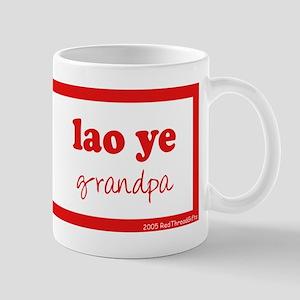 Lao Ye (Maternal Grandpa) Mug