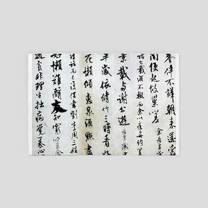 Chinese Manuscript 4' x 6' Rug