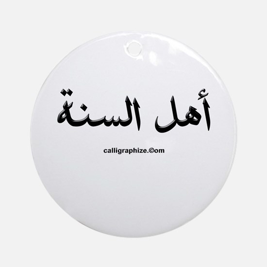 Ahlus Sunnah Arabic Calligraphy Ornament (Round)
