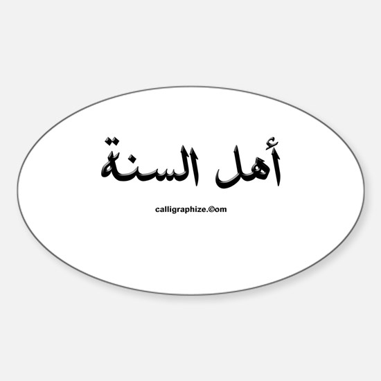 Ahlus Sunnah Arabic Calligraphy Oval Decal