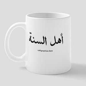 Ahlus Sunnah Arabic Calligraphy Mug