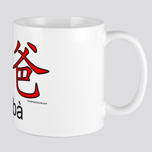 Dad in Chinese - Baba Mug