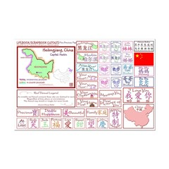 Heilongjiang mini map Lifebook Cutouts