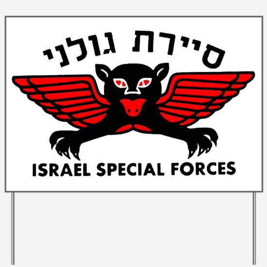 Golani Special Forces Yard Sign