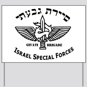 Givati Counter-Terror Unit Yard Sign