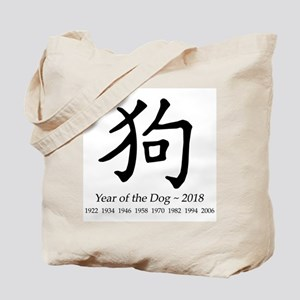 Year of the Dog Chinese Character Tote Bag
