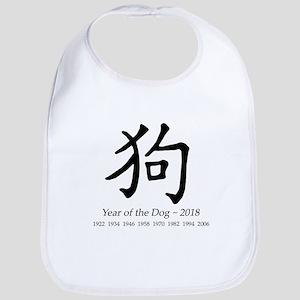 Year of the Dog Chinese Character Bib