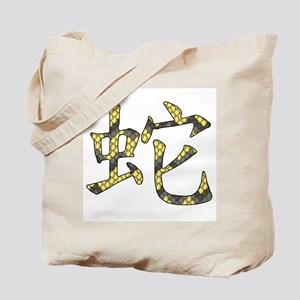 Black & Yellow Snake Chinese Character Tote Bag