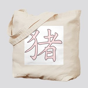 Pink Pig Chinese Character Tote Bag