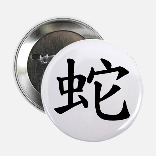 """Snake Chinese Character 2.25"""" Button"""