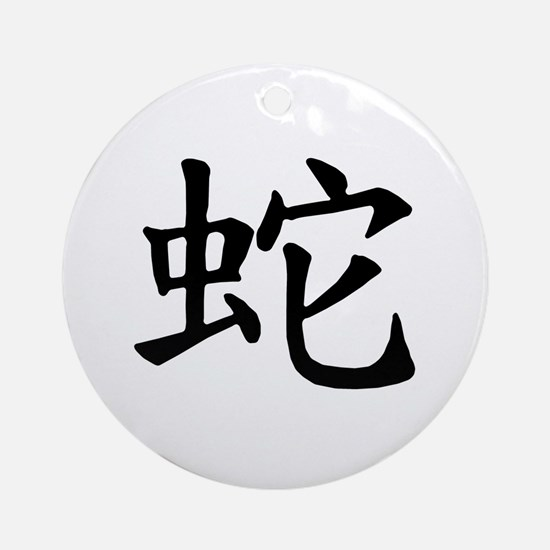 Snake Chinese Character Ornament (Round)