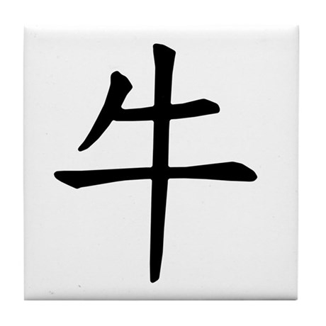 Cow/Bull/Ox Chinese Character Tile Coaster